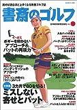 書斎のゴルフ VOL.31