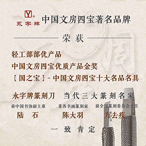 Easyou Yongzhi Chinese Seal Chisels Carving Knife Carving Tools No.8 by Easyou (Image #5)