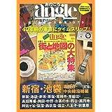 あのころangle 街と地図の大特集1979 新宿・池袋・吉祥寺・中央線沿線編