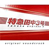 TBS系金曜ドラマ 特急田中3号 オリジナル・サウンドトラック