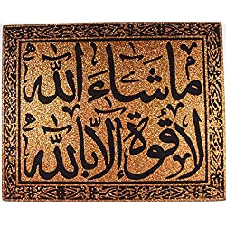 "Wooden Engraved Framed with Shiny Glitter Islamic Islam Arabic Quran Koran Wall Hanging Frame Mosque Home Decor Surah Allah 12"" X 9.5"" Calligraphy (501) (MODEL #2)"