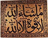Wooden Engraved Framed with Shiny Glitter Islamic Islam Arabic Quran Koran Wall Hanging Frame Mosque Home Decor Surah Allah 12'' X 9.5'' Calligraphy (501) (MODEL #2)