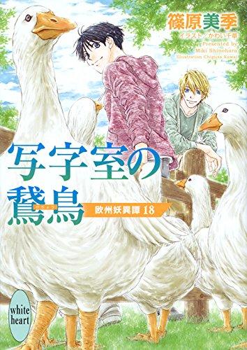 写字室の鵞鳥 欧州妖異譚18 (講談社X文庫)