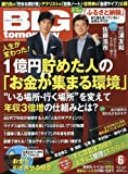 BIG tomorrow(ビッグトゥモロー) 2016年 06 月号 [雑誌]