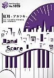 バンドスコアピースBP1659 紅月-アカツキ- / BABYMETAL (BAND SCORE PIECE)