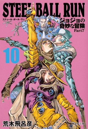STEEL BALL RUN ジョジョの奇妙な冒険 第7部(文庫版)(10) / 荒木飛呂彦の商品画像
