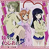 Saikin Imouto No Yousu Ga Chotto Okashiindaga. - Radio CD Imocho.Radio Vol.1 (2CDS) [Japan CD] HBKM-2
