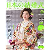 日本の結婚式 2018年No.27 小さい表紙画像