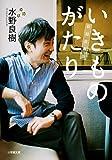 いきものがたり 新録改訂版 (小学館文庫)