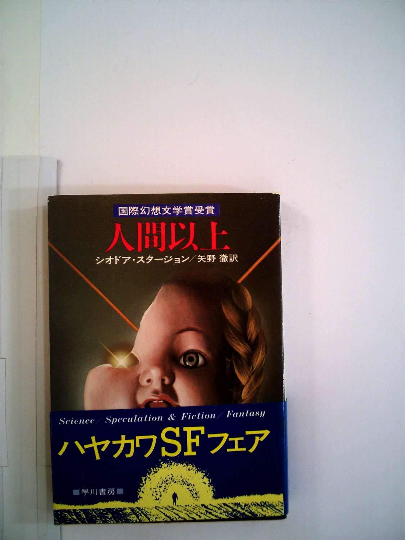 人間以上 (1978年) (ハヤカワ文...