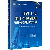 建设工程施工合同纠纷证据指引理解与适用