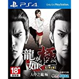 Ryu GA Gotoku Kiwami for PlayStation 4
