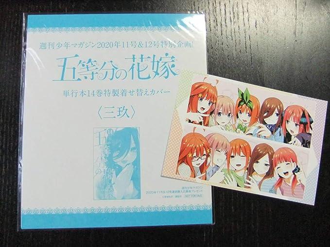 花嫁 の 等 ブック 分 カバー 五