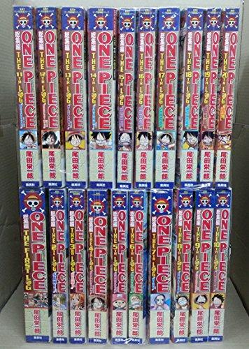 ONEPIECE総集編コミック1-20巻セット(集英社マンガ総集編シリーズ)
