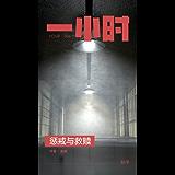 惩戒与救赎:知乎高萌作品 (知乎「一小时」系列)
