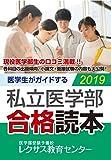 医学生がガイドする 私立医学部合格読本2019