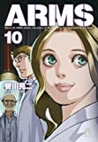 ARMS 10 (小学館文庫 みD 18)