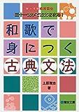 三十一文字で古文を攻略!和歌で身につく古典文法 (駿台受験シリーズ)
