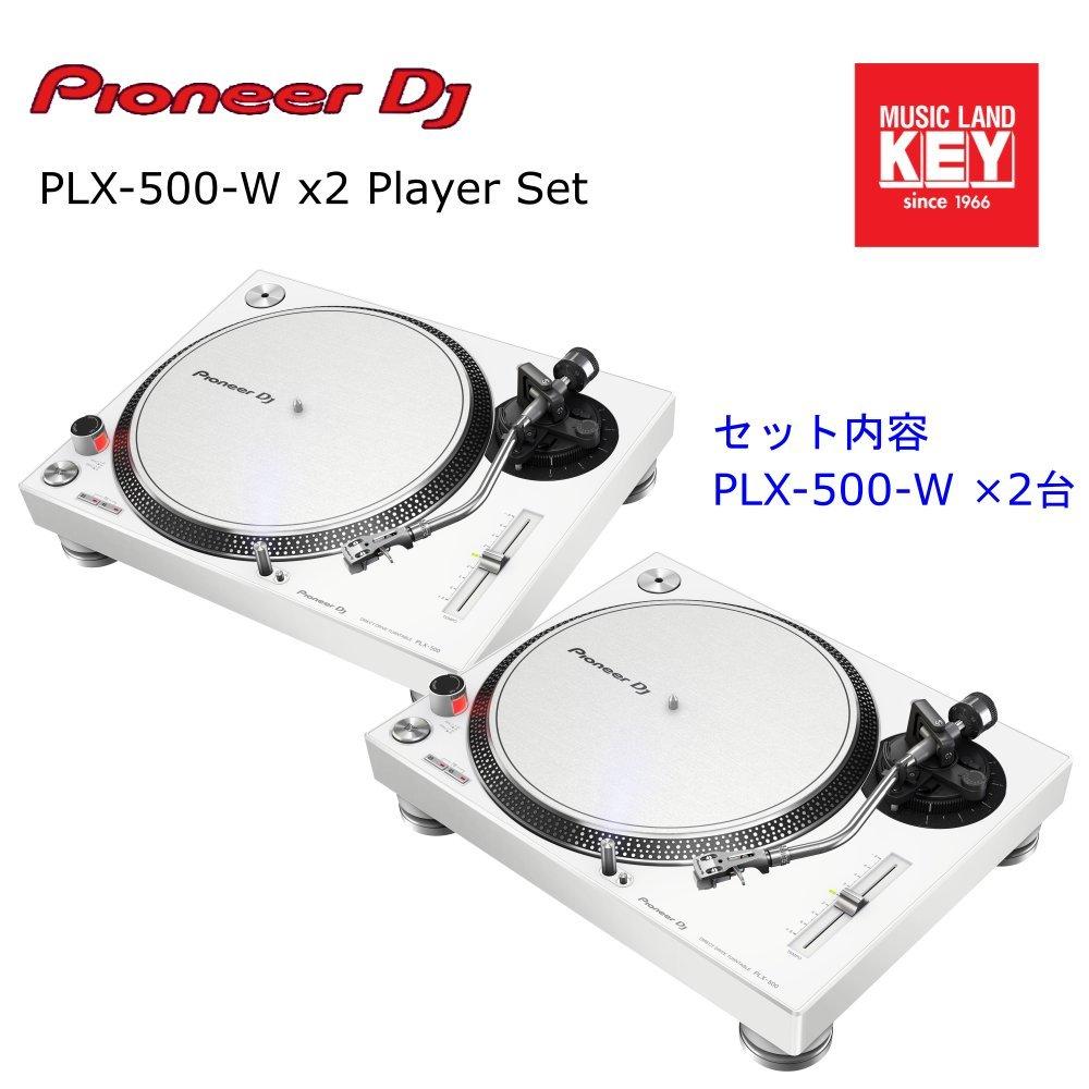 Pioneer DJ パイオニア PLX-500-W (PLX500 2台) Player SET   B07DCKR738