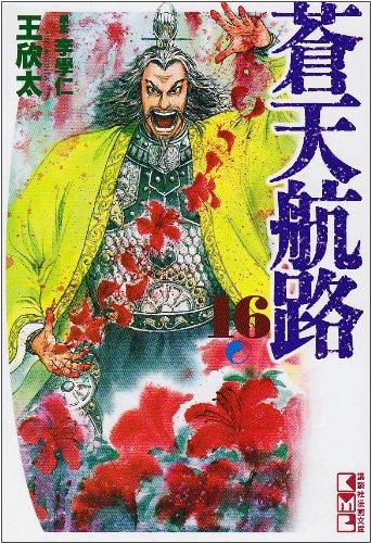 蒼天航路(16) (講談社漫画文庫)