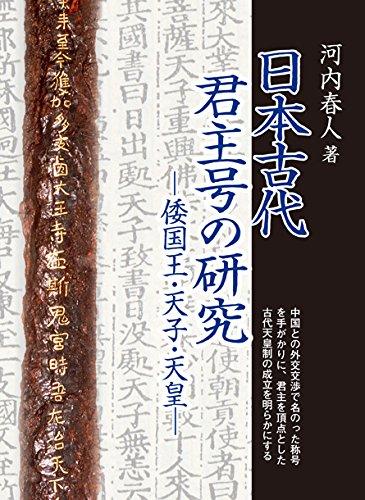 日本古代君主号の研究: 倭国王・天子・天皇