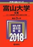 富山大学(文系) (2018年版大学入試シリーズ)