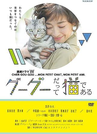 Amazon | 連続ドラマW グーグーだって猫である DVD BOX -TVドラマ