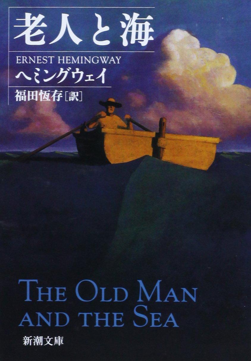 老人と海 本