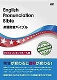 英語発音バイブル Part.2 リンキングルール編