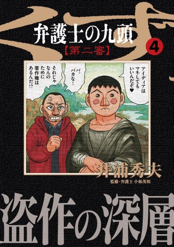 弁護士のくず第二審 4―九頭 (ビッグコミックス)
