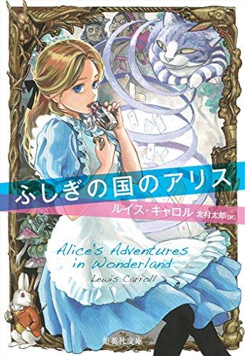 ふしぎの国のアリス (集英社文庫)