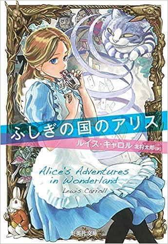日本不思議の国のアリス13
