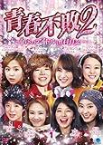 Variety - Invincible Youth 2 (Seishun Fuhai 2) G8 No Idol Gyoson Nikki Season 1 DVD Box 1 (6DVDS) [Japan DVD] BWD-2337