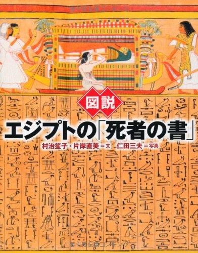 図説 エジプトの「死者の書」 (ふくろうの本/世界の文化)