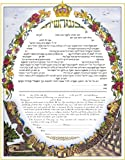 Eternal Jerusalem Ketubah - Hebrew / English - Traditional