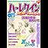 ハーレクイン 漫画家セレクション vol.71 (ハーレクインコミックス)