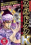 スーパードクターK 最終決断編 アンコール刊行! (講談社プラチナコミックス)