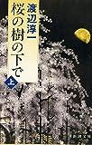 桜の樹の下で〈上〉 (新潮文庫)