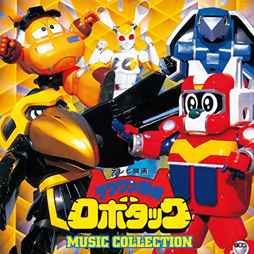 TETSUWAN TANTEI ROBOTACK MUSIC COLLECTION(ltd.)