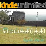 மெய்க்கீர்த்தி: Meikeerthi (Tamil Edition)