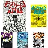 モブサイコ100 全16巻 新品セット (クーポン「BOOKSET」入力で+3%ポイント)