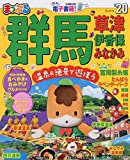 まっぷる 群馬 草津 伊香保・みなかみ'20 (マップルマガジン 関東 4)