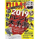 2019年2月号 COMPLY(コンプライ)プレミアムイヤホンチップ