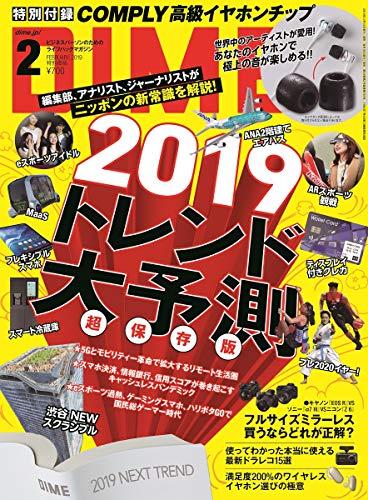 DIME 2019年2月号 画像