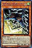 SPYRAL GEAR-ドローン ノーマル 遊戯王 エクストラパック2017 ep17-jp026