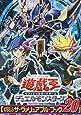 遊・戯・王ARC-V オフィシャルカードゲーム 公式カードカタログ ザ・ヴァリュアブル・ブック 20 (Vジャンプスペシャルブック)