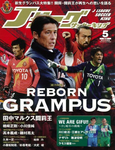 Jリーグサッカーキング 2014年 05月号 [雑誌]