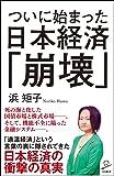 ついに始まった日本経済「崩壊」 (SB新書)