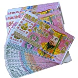 120 Piece Chinese Joss Paper Money Large Size Hell Bank Note One Hundred Billion ($1,000,000,000,000) - Zhaocai Jinbao 9.6 By 4.7 Inches