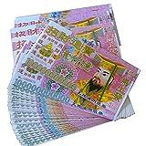 120 Piece Chinese Joss Paper Money Large Size Hell Bank Note One Hundred Billion (1,000,000,000,000) - Zhaocai Jinbao 9.6 By 4.7 Inches